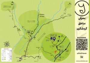 کاتالوگ نقشه گردشگری